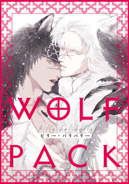 WOLF PACK (4)