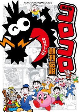 コロコロ創刊伝説 4