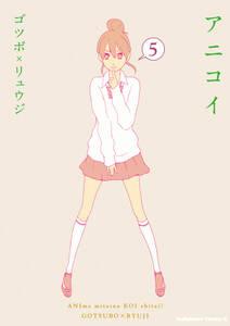 アニコイ(5)