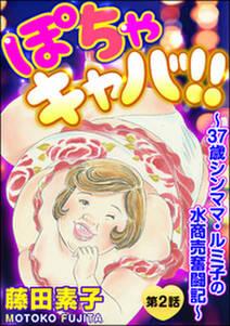 ぽちゃキャバ!!~37歳シンママ・ルミ子の水商売奮闘記~(分冊版) 【第2話】