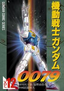 機動戦士ガンダム0079