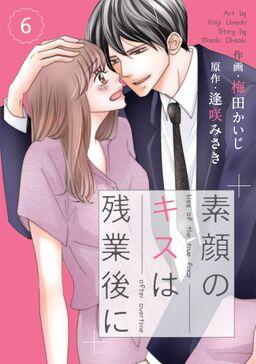 comic Berry's素顔のキスは残業後に(分冊版)6話