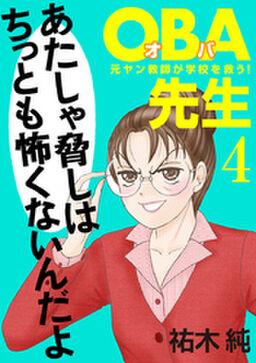 OBA先生 4 元ヤン教師が学校を救う!