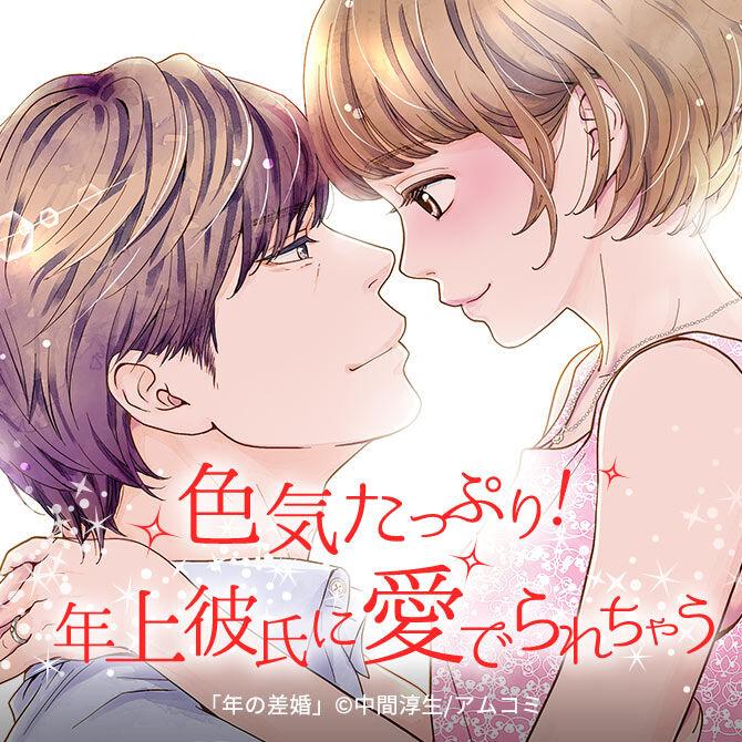 【年上男子との胸キュン漫画】色気たっぷり!年上彼氏に愛でられちゃう