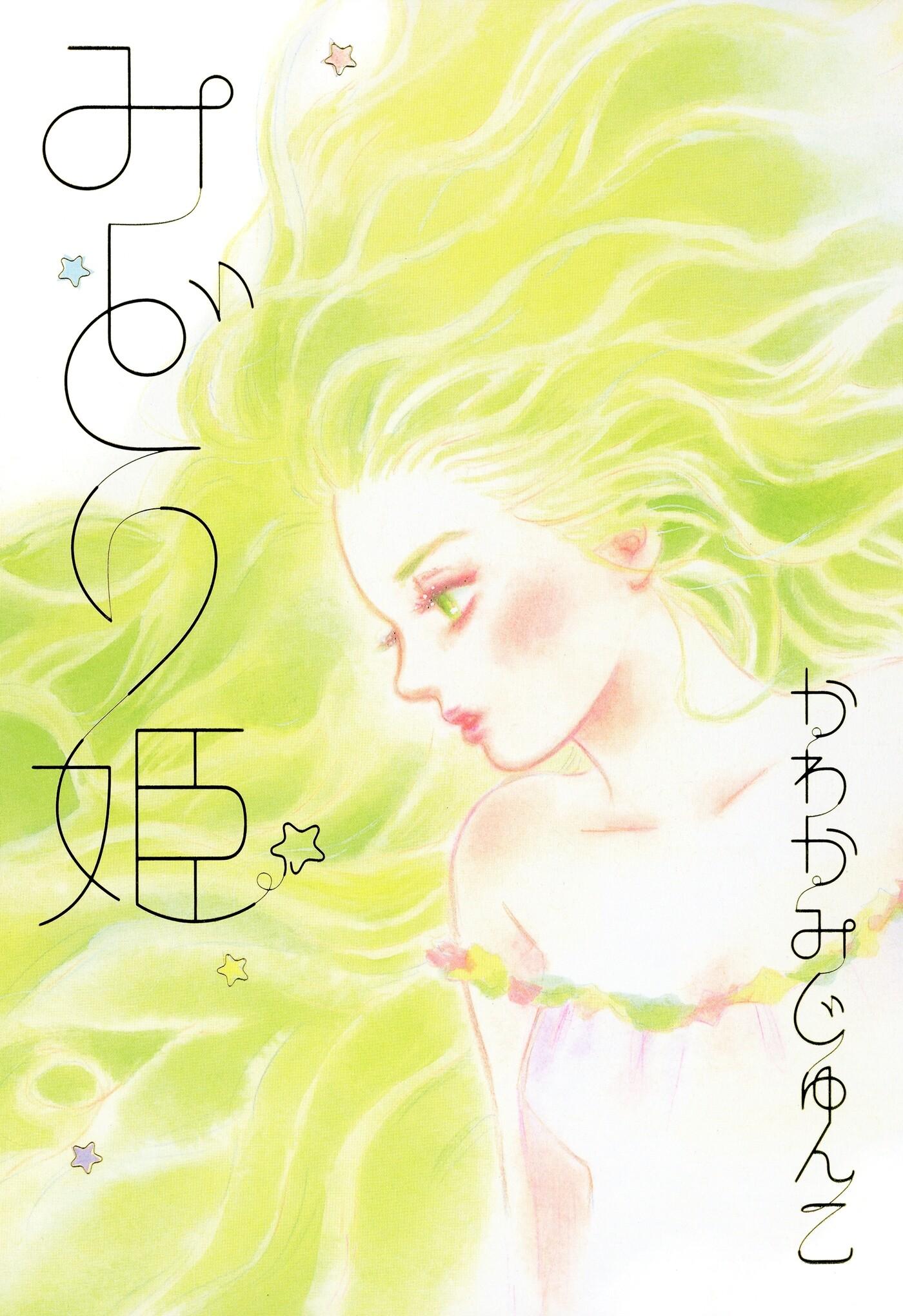 【期間限定 試し読み増量版 閲覧期限2019年3月28日】みどり姫