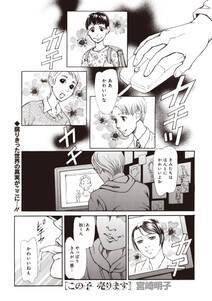 ブラック家庭SP(スペシャル)vol.5~この子 売ります~