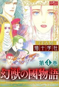 幻獣の國物語 【第4巻】