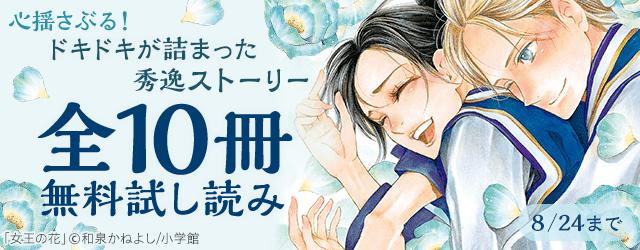 【読書限定】心揺さぶるドキドキが詰まった秀逸ストーリー全10冊無料試し読みキャンペーン