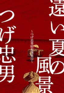遠い夏の風景~つげ忠男昭和選集4~