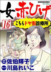女赤ひげ こちらドヤ街診療所(分冊版) 【第16話】