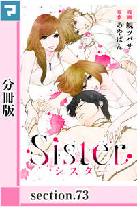 Sister【分冊版】section.73