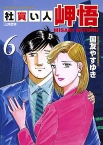社買い人 岬悟 6