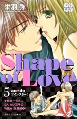 Shape of Love お水でみつけた本気の恋 プチデザ(5)