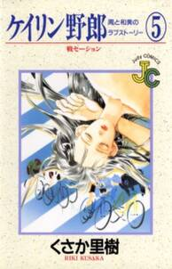 ケイリン野郎 周と和美のラブストーリー 5