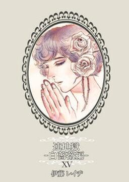 連地獄~白薔薇編~(15)
