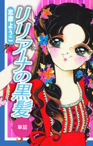 リリアーナの黒髪(単話)