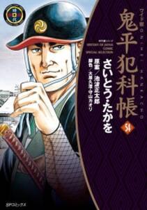 ワイド版鬼平犯科帳 54
