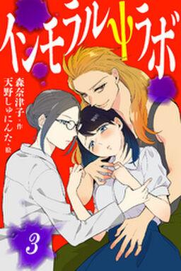 インモラルΨラボ 3巻〈美少女、登場!〉