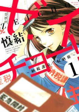 ゼイチョー! ~納税課第三収納係~ 分冊版(1)