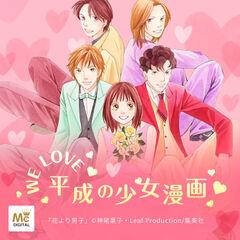 【平成を代表する王道漫画】WE LOVE 平成の少女漫画