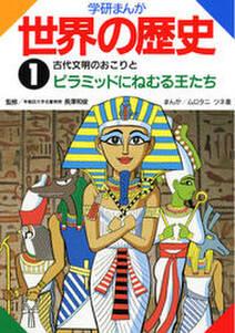 学研まんが世界の歴史 1 古代文明のおこりとピラミッドにねむる王たち
