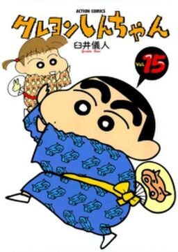 クレヨンしんちゃん15