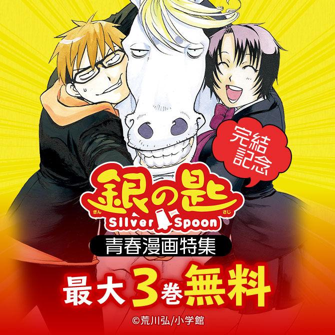 「銀の匙 Silver Spoon」完結記念!青春漫画特集!