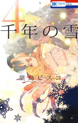 千年の雪(4)