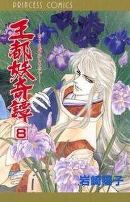 王都妖奇譚 8