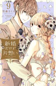 新婚だけど片想い 分冊版(9)