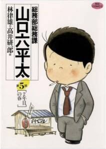 総務部総務課 山口六平太 5