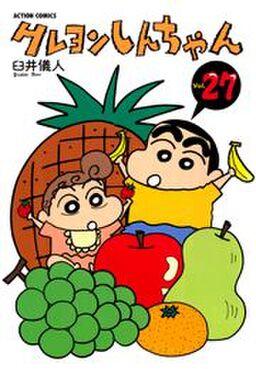 クレヨンしんちゃん27