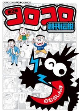 コロコロ創刊伝説 2