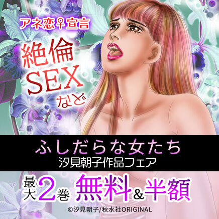 アネ恋♀宣言 ふしだらな女たち 汐見朝子作品フェア