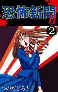 恐怖新聞II(2)