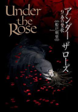 Under the Rose(9) 春の賛歌【電子限定おまけ付き】