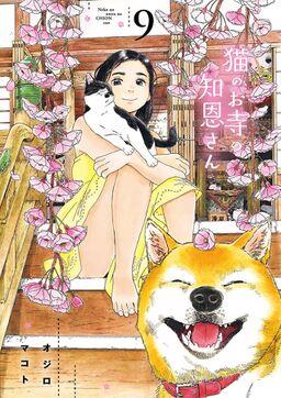 猫のお寺の知恩さん 9