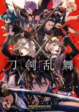 刀剣乱舞-ONLINE-アンソロジーコミック~スクエニの陣~