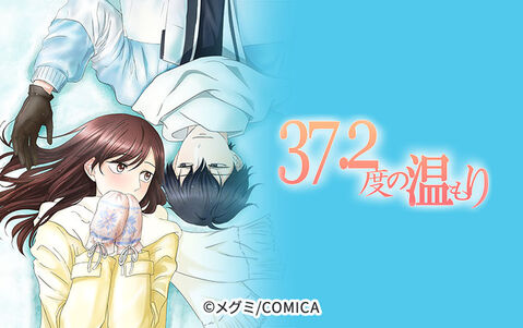 【タテヨミ】37.2度の温もり