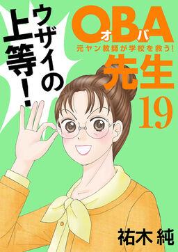 OBA先生 19 元ヤン教師が学校を救う!
