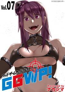 GGWP! -グッドゲームウェルプレイド!- 7