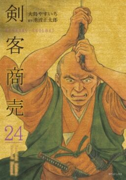 剣客商売 24