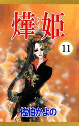 あき姫11