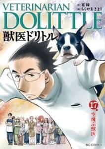 獣医ドリトル 17