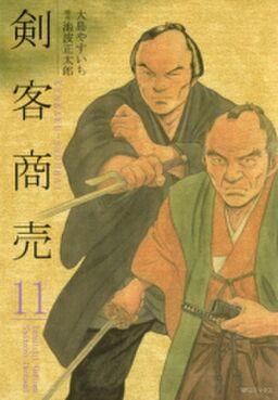 剣客商売 11