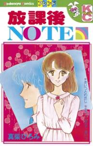 放課後NOTE(1)
