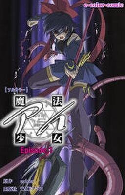 【フルカラー】魔法少女アイ Episode.1