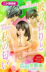 【二か国語版】Love Silky 彼の香りと私の匂い story01