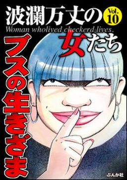 波瀾万丈の女たちブスの生きざま Vol.10