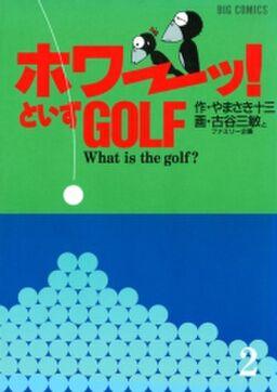 「ホワーッ!」といずゴルフ 2